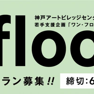 若手芸術家支援企画「1floor 2017」の展示プラン募集のお知らせ