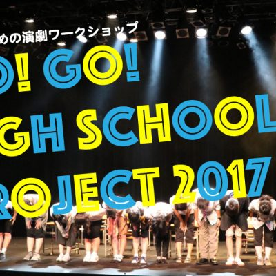 高校生のための演劇ワークショップ Go! Go! High School Project 2017 参加者募集のお知らせ