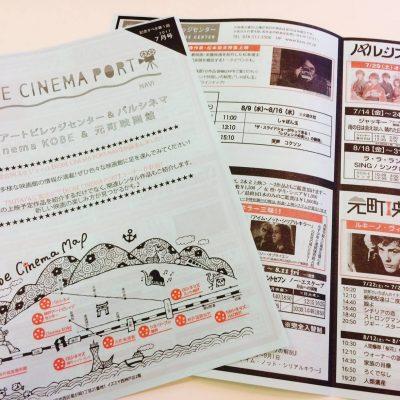 映画館スケジュール「KOBE CINEMA PORT NAVI」が出来上がりました!
