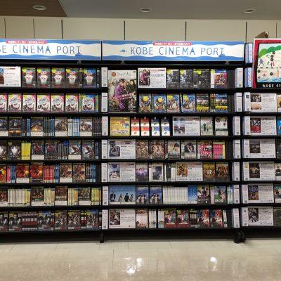 TSUTAYA三宮店×神戸市内映画館による情報コーナー「KOBE CINEMA PORT」がスタート!