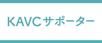 KAVCサポートスタッフの募集について