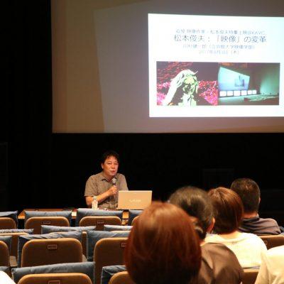 追悼 映像作家・松本俊夫特集上映関連企画「松本俊夫:「映像」の変革」を開催しました。