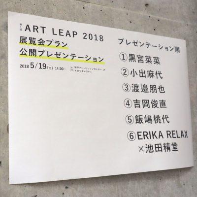 《ART LEAP 2018》展覧会プラン公開プレゼンテーション(作家最終選考会)
