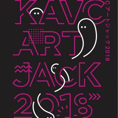 〈KAVCアートジャック〉終了のお知らせとご挨拶