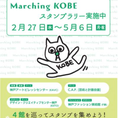 KAVC×C.A.P.×KIITO×F美連携事業〈Marching KOBE〉スタンプラリーを開催