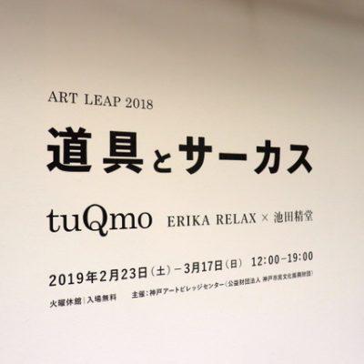 《ART LEAP 2018》「道具とサーカス」展覧会オープニングトークを開催しました!