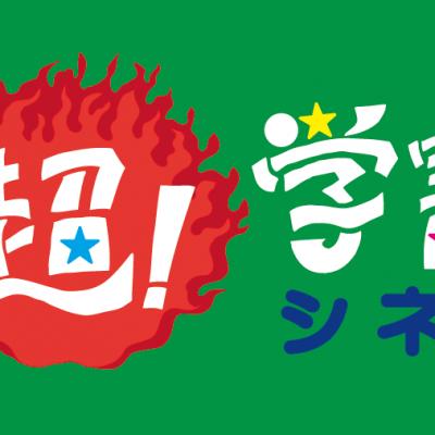 5月は学生なら映画が500円で観られる!「超!学割シネマ」実施のお知らせ