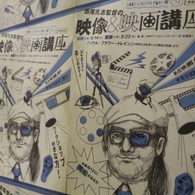 西尾孔志監督の映像&映画講座を開催しました!