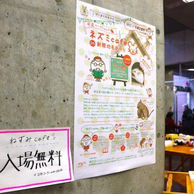 ネズミcafe in 新開地冬まつりを開催しました!