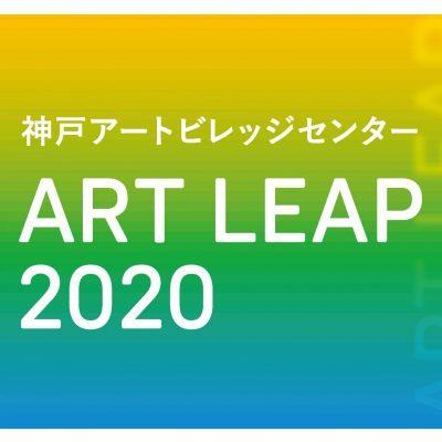 【速報】ART LEAP 2020 一次審査通過者が決定しました