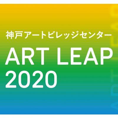 【速報】「ART LEAP 2020」の出展作家が決定しました
