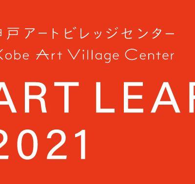 【速報】「ART LEAP 2021」の出展作家が決定しました