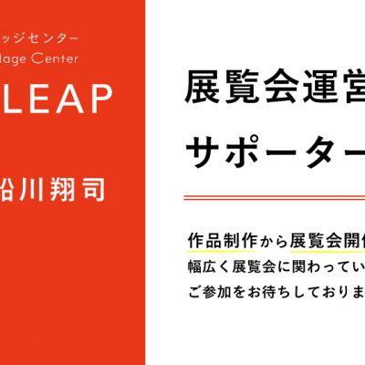 ART LEAP 2021 展覧会運営サポーター募集のお知らせ