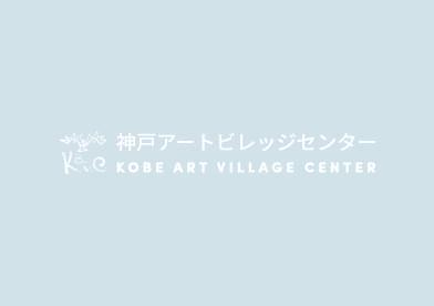 KAVCホール・施設使用料半額減免(芸術文化公演再開緊急支援事業)のお知らせ(12/5更新)